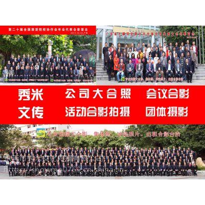 专业为凤岗镇提供百人会议活动合影集体照拍摄
