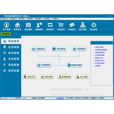 虎门销售领智服装专卖店大卖场连锁收银管理软件支持APP尺码颜色自定义图片上传