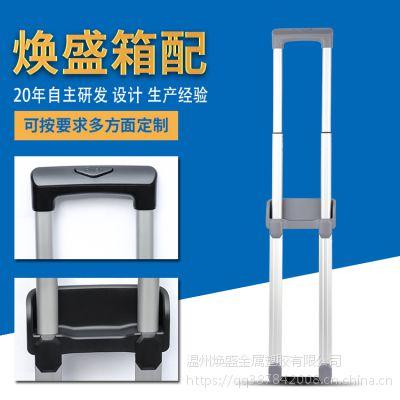 焕盛箱配 厂家生产 行李箱配件拉杆 箱包配件铝拉杆 内置四节拉杆