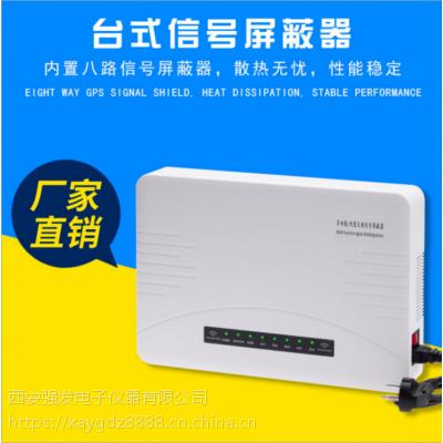 西安手机信号屏蔽器厂家新款无线wifi信号屏蔽仪