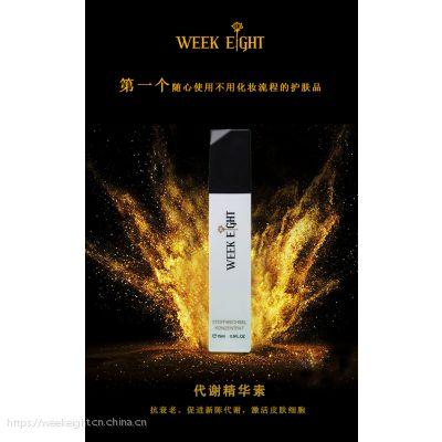 Weekeight第八周德国原装进口面部修复系列促进皮肤新陈代谢周期裸装护肤代谢精华素