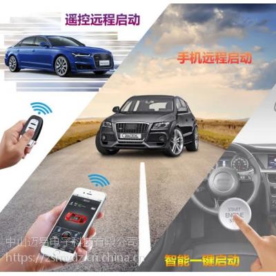 大众丰田本田现代原车一键启动升级手机控车启动遥控远程点火专用