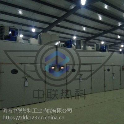 辣椒烘干加工设备空气能热泵干燥机房河南中联热科180814无污染环保节能