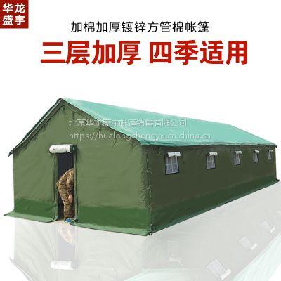 华龙盛宇施工帐篷帆布民用帐篷防雨防风