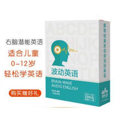 爱育幼童儿童右脑波动英语学习英语6张DVD+6张CD+家长手册 少儿启蒙幼儿园早教英语视频