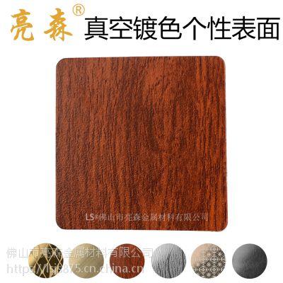 供应201不锈钢真空电镀西柚木纹不锈钢板装饰材料 亮森金属