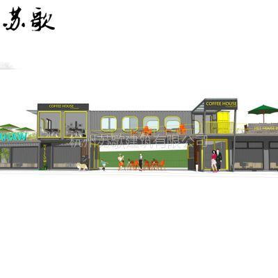 杭州专业厂家直供 创意集钢结构装箱改造淘宝屋 预制可移动装配式房屋