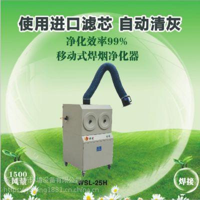 绍兴锐新工业焊接烟雾净化器 焊烟净化器 废气净化器 烟尘净化机
