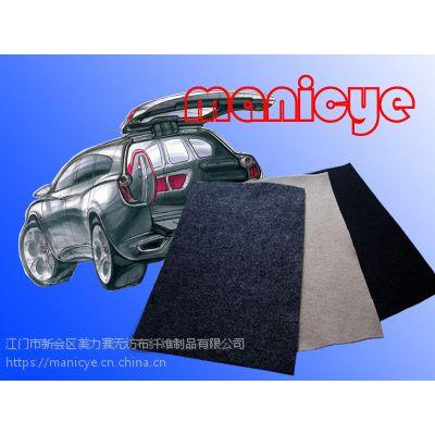 供应汽车椅背毯、座椅发热垫、吸音隔热毛毡(绦纶纤维,常规120CM)