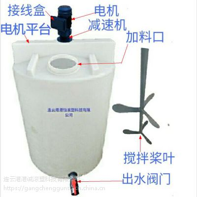 港诚 1000公斤1吨化工类平底搅拌罐 一t加药箱可配电机