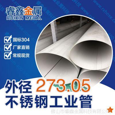 规格切合不锈钢工业管材 工业级不锈钢304圆管 定制加工