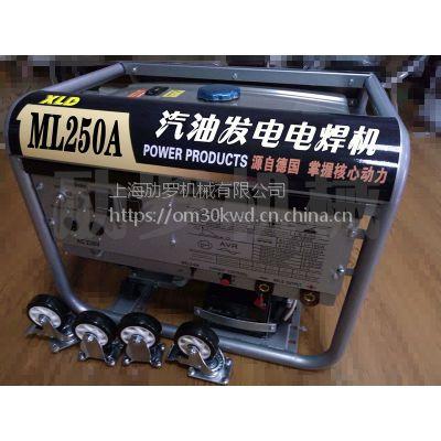 250A汽油发电电焊机【6.5KW】