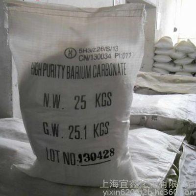 宜鑫化工供应工业级碳酸钡轻质重质碳酸钡