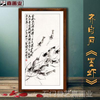 中国画  水墨山水画书法花鸟名家字画工笔装饰画 齐白石作品虾88