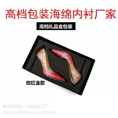 惠东厂家定制黑色 高档女鞋包装EVA海绵内衬 定做高跟鞋EPE珍珠棉防摔内衬