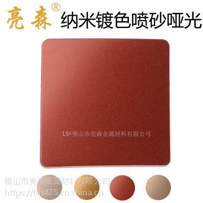 厂家直销 304不锈钢板材晶粉红纳米镀喷砂哑光不锈钢板 亮森金属
