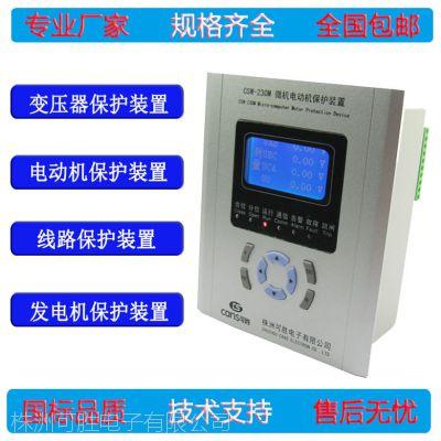 CSW-230M 微机电动机综合保护器 湖南株洲可胜综保厂家直销 100V5A 中文版 485通讯