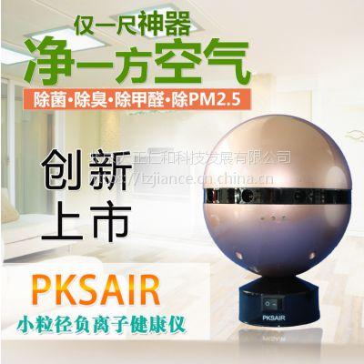 普科生PKSAIR小粒径负离子空气净化器 体积小巧净化效率高净化能效32.541 除菌除尘生活伴侣