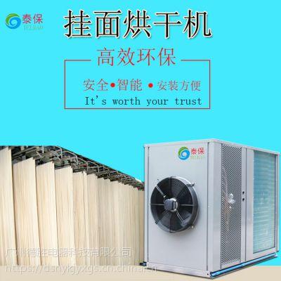 供应泰保6P节能环保挂面烘干机,烘出优质挂面