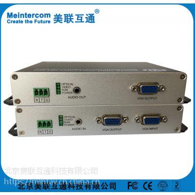 供应VGA/RGB光端机,VGA光端机,RGB光端机,VGA视频光端机,RGB视频光端机