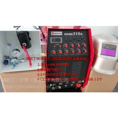 威欧丁WSME315B铝氩弧焊机简介及价格