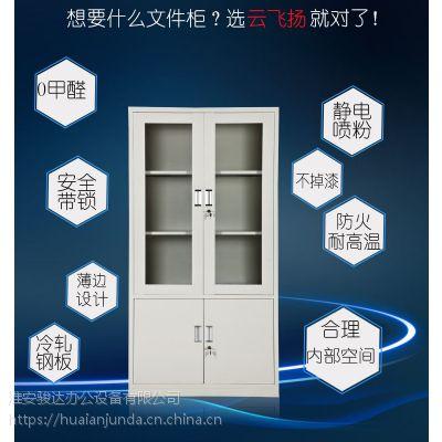淮安钢制文件柜/ 办公柜/档案柜/资料柜/铁皮柜