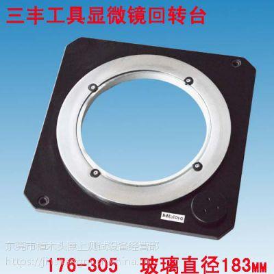 176-305三丰工具显微镜回转台 172-198投影机回转台 影像仪工作台特价热卖