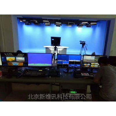 供应真三维虚拟演播室系统 提供【xvs厂家】演播室清单方案价格