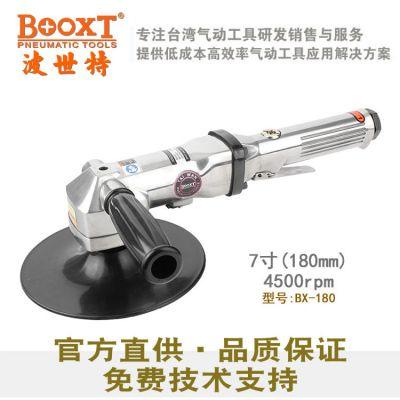 BOOXT波世特BX-180 7寸汽车打蜡机打磨抛光机气动打磨机磨光机