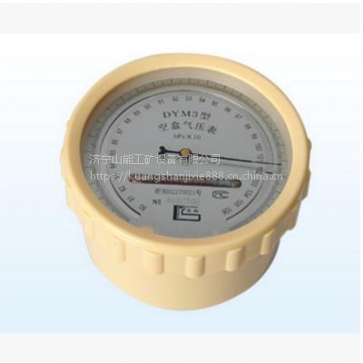 厂家直销DYM3空盒气压表