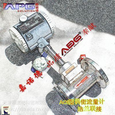 天津水蒸气涡街流量计ADG品牌