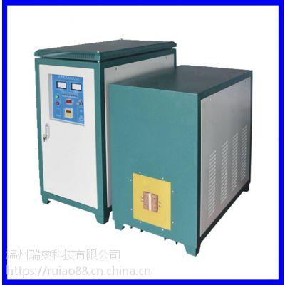 温州瑞奥120KW锻造加热炉节能环保高频锻造炉厂家直销