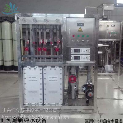 汇创牌0.5t实验室纯净水设备edi反渗透超纯水设备