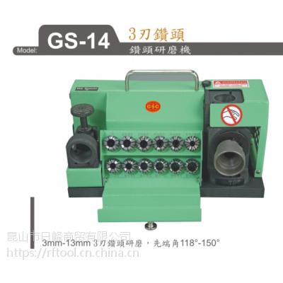 供应 台湾 3刃钻头 钻头研磨机GS-143刃钻头 钻头研磨机GS-14