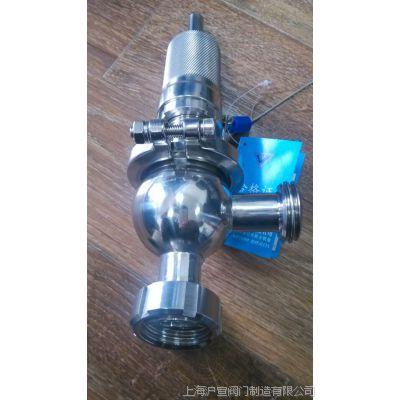 上海沪宣上 活接安全阀 卫生级安全阀 A81W-10RL DN50
