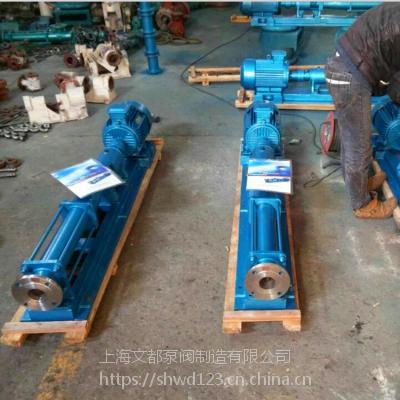 特价供应》上海文都牌G20-1型优质不锈钢防爆污泥螺杆泵