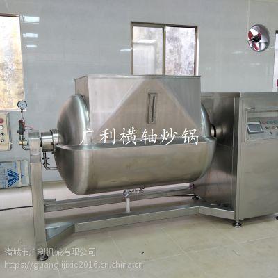 横轴搅拌炒锅 广利不锈钢304商用橄榄菜炒锅卧式搅拌炒制设备