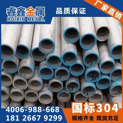 咨询304工业内抛光不锈钢管108*2mm 空心圆管 不锈钢精密管