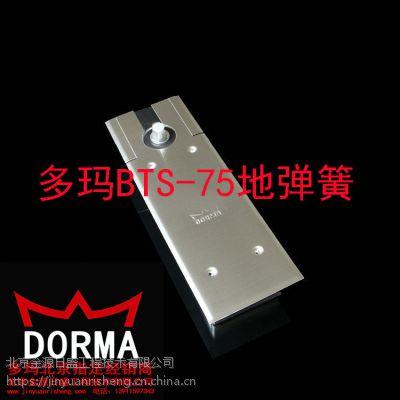 供应多玛地弹簧TS 75V 地弹簧北京总代理电话010-67492599 67492933