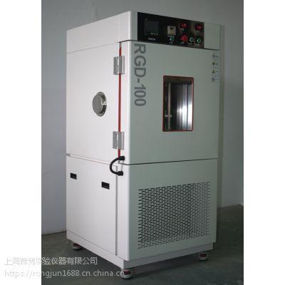 茸隽RGD-150L高低温测试箱