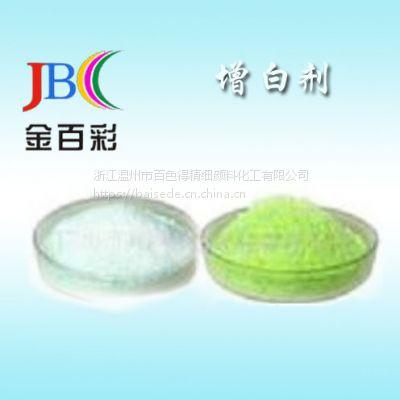 供应荧光颜料/荧光增白剂OB