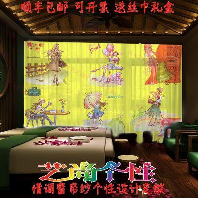 透光创意个性美容院隔断帘窗帘定做 浪漫女子养生馆情趣飘窗纱帘