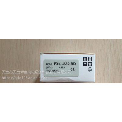 三菱模块【FX3U-232-BD】现货