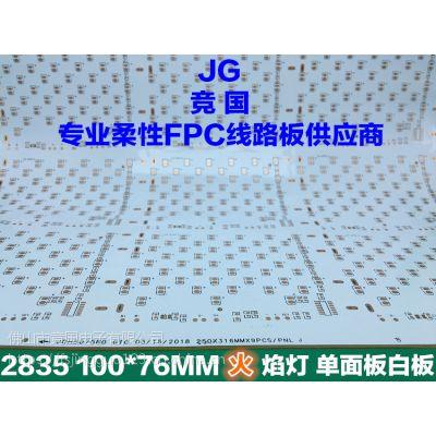 2835火焰灯 单面板白板软板 柔性线路板