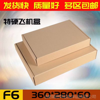 汇固T6淘宝飞机盒服装特硬现货打包邮F6飞机盒批发定做印刷纸箱
