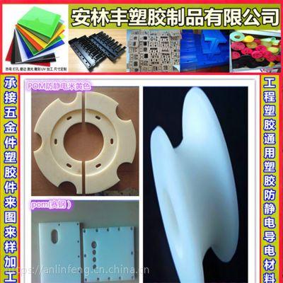 尼龙V型U型支架加工定做 POM/ABS/PTFE/PP 夹具 治具塑料零件加