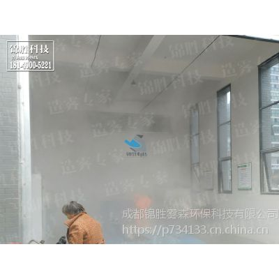 贵州垃圾中转站人造雾喷雾节能环保设备供应锦胜科技