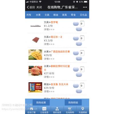微信订餐系统/微信订餐软件/微信订餐软件多少钱