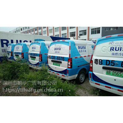 深圳车身广告制作 车身广告设计 车身广告审批手续