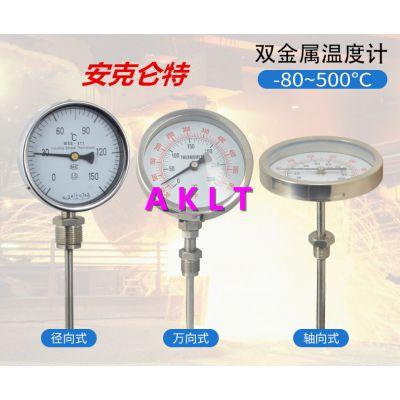 AKLT-WSS普通型双金属温度计